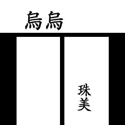jkarasu.jpg