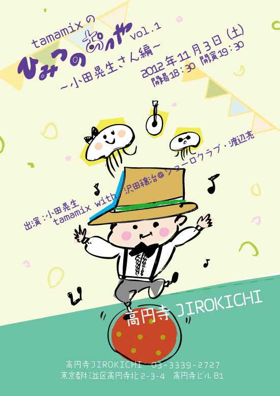 2012113jirokichi550.jpg