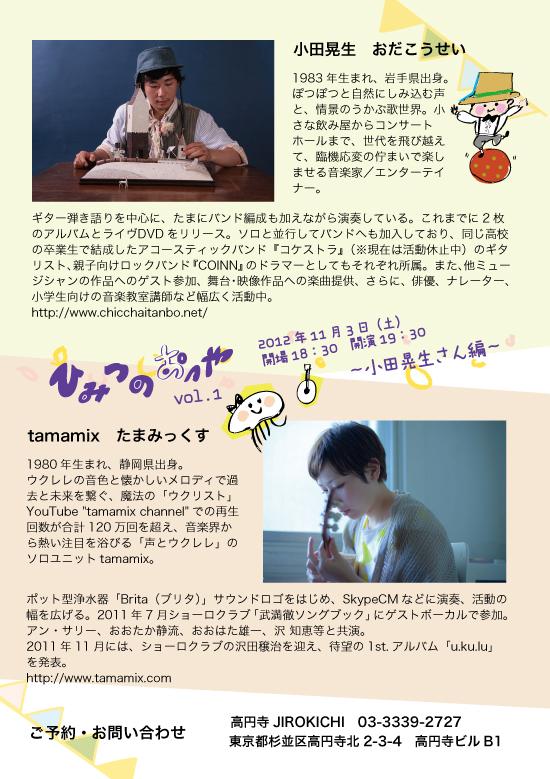 2012113jirokichi_ura_550px.jpg
