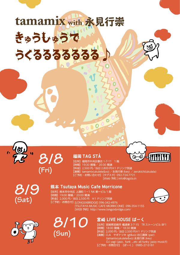 九州ツアー2014.png